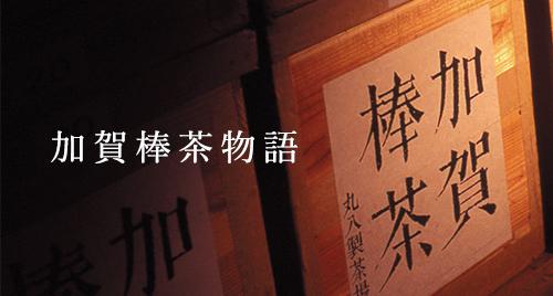 加賀棒茶物語