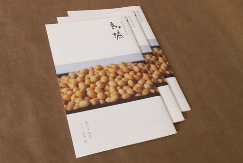 季刊誌動橋第84号2015年秋