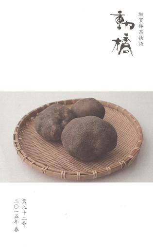 季刊誌『動橋』第82号