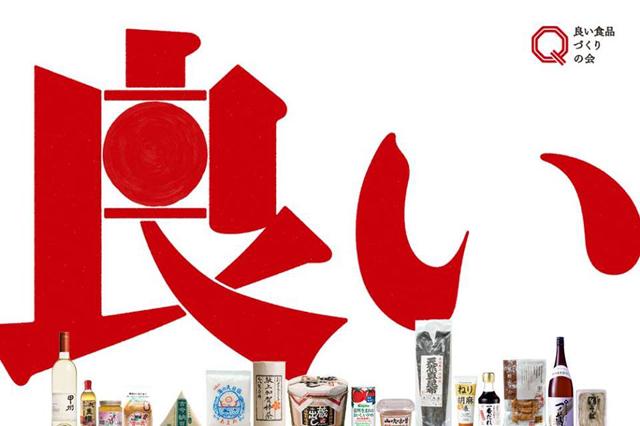 5/26(土)・27日(日) 【渋谷ヒカリエ】「良い食品博覧会2018」に出店いたします